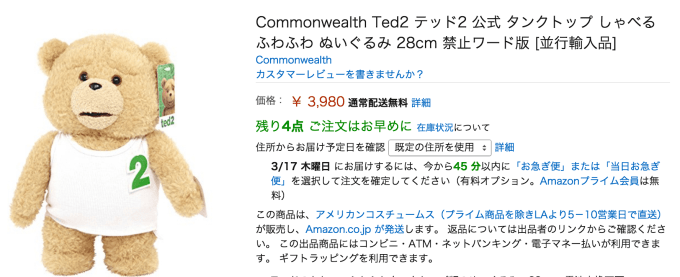 tank-top-28cm-stuffed-ted