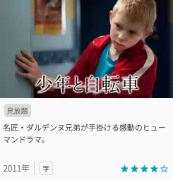 映画少年と自転車の見どころと画像
