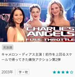 映画チャーリーズエンジェルの見どころと画像