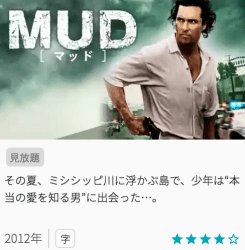映画MUD マッドの見どころと画像