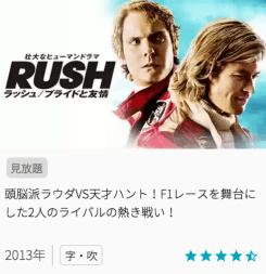 映画ラッシュ/プライドと友情の見どころと画像
