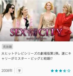 映画セックスアンドザシティの見どころと画像