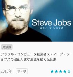 映画スティーブジョブズの見どころと画像