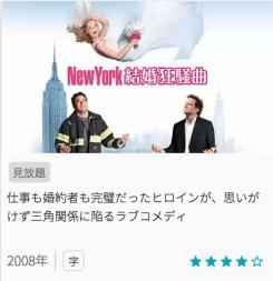 映画New York 結婚狂騒曲の見どころと画像