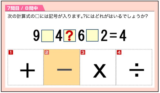 IQテストの問題3