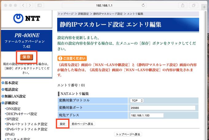 Macbookのポート開放手順5