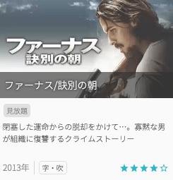 映画ファーナス/訣別の朝の見どころと画像
