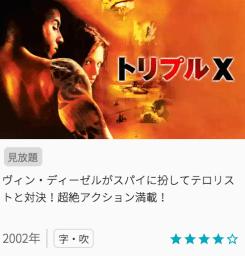 映画トリプルXの見どころと画像