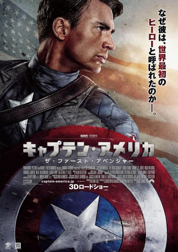 マーベル映画『キャプテン・アメリカ/ザ・ファースト・アベンジャー』の登場人物とポスター画像