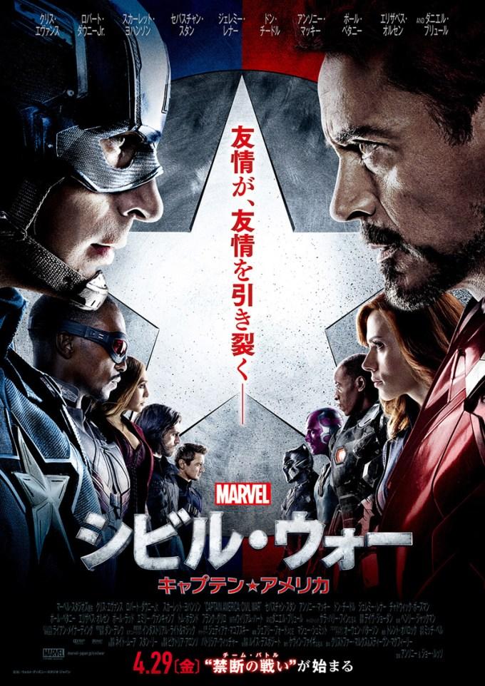 マーベル映画『シビル・ウォー/キャプテン・アメリカ』の登場人物とポスター画像
