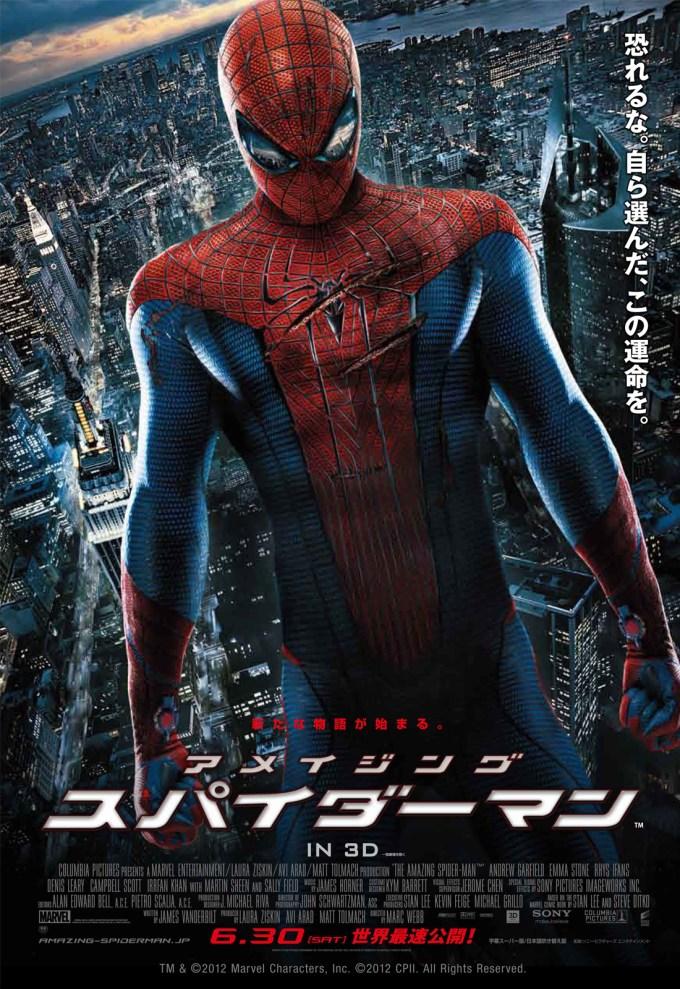マーベル映画『アメイジング・スパイダーマン』の登場人物とポスター画像