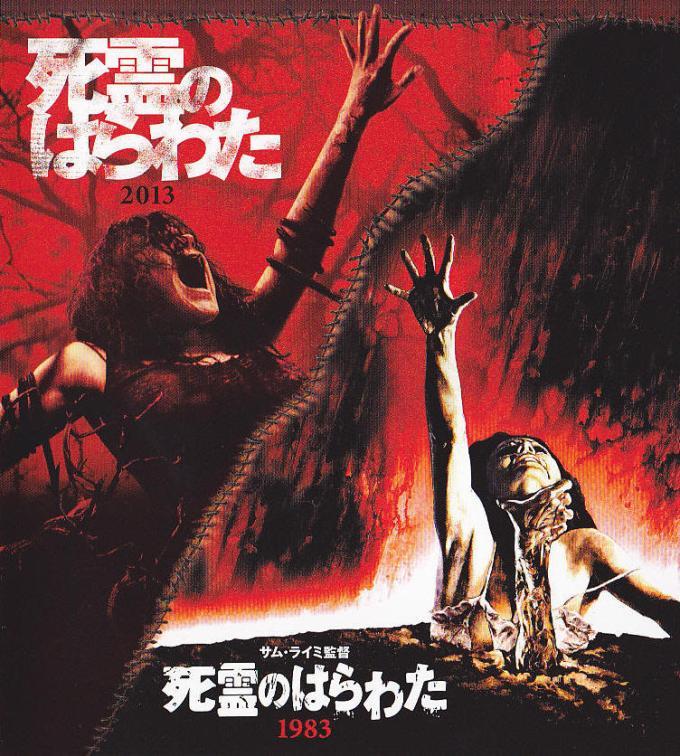 歴史的名作ゾンビ映画死霊のはらわた・シリーズの登場人物