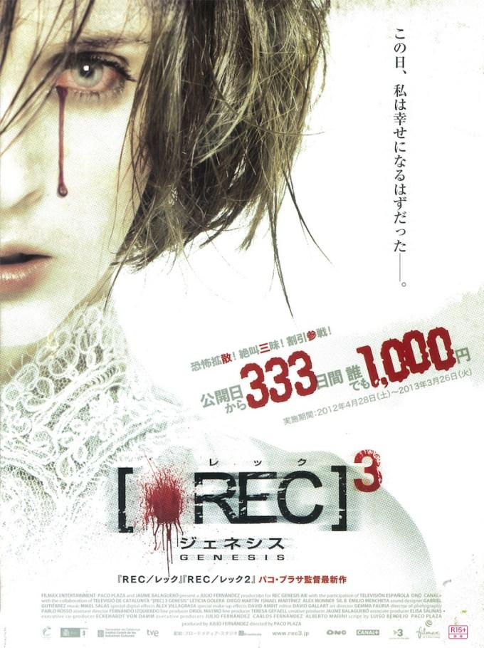 ゾンビ映画REC/レック3 ジェネシスの画像