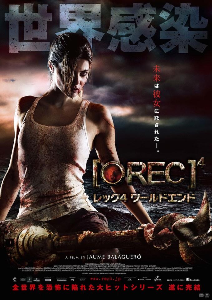ゾンビ映画REC/レックREC/レック4 ワールドエンドの画像