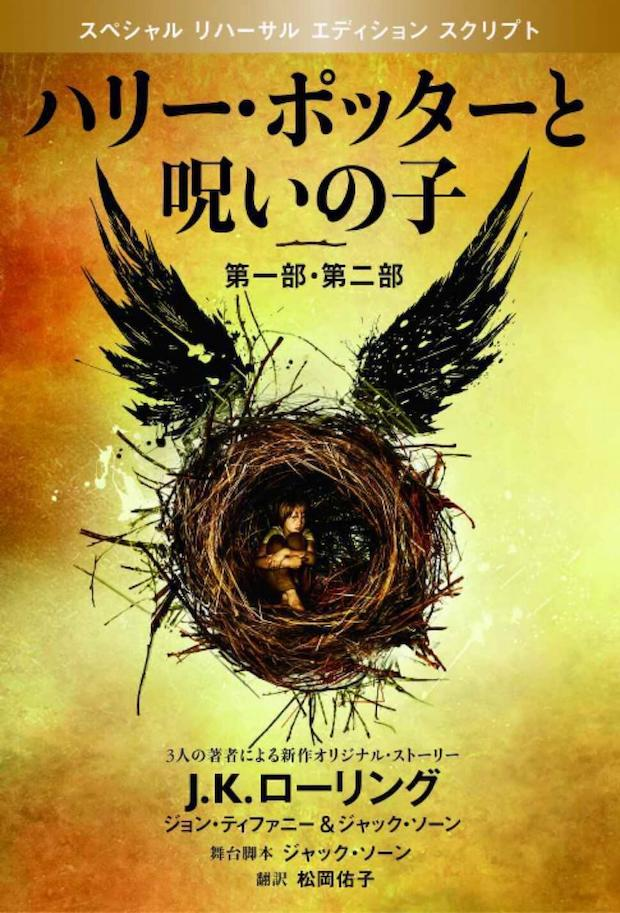 harry_potter_and_the_cursed_child-book-image