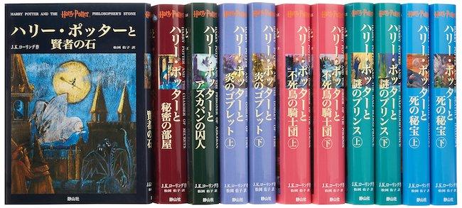 小説ハリー・ポッターシリーズ全巻セットの画像