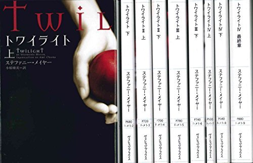 原作小説版『トワイライト』の文庫本全巻セットの画像