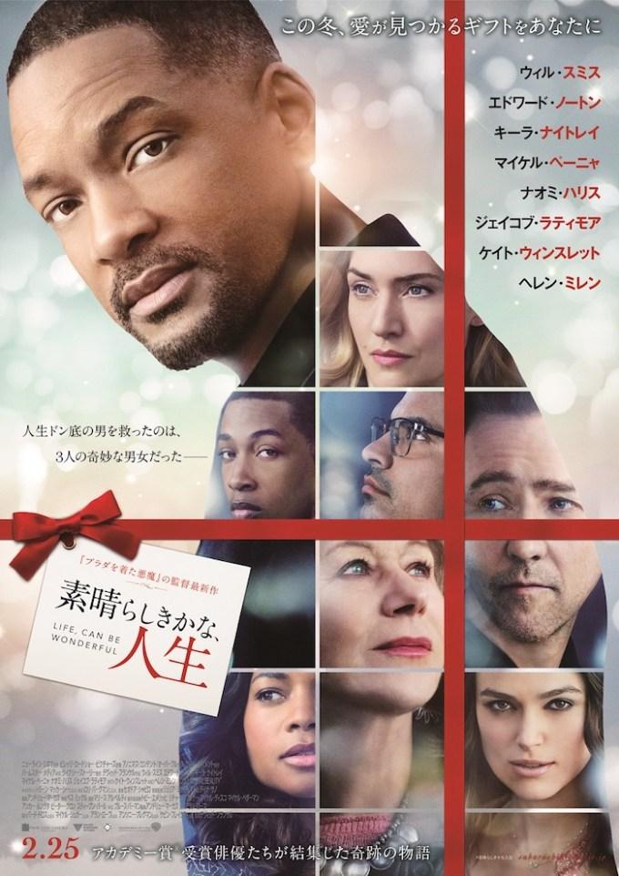 2017年公開予定の映画『素晴らしきかな、人生』の画像