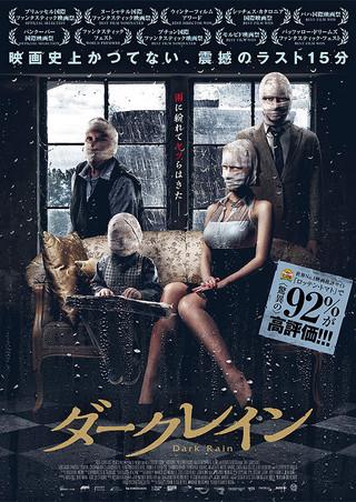 2017年公開予定の映画『ダークレイン』の画像