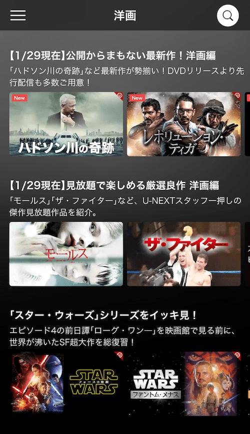 動画配信サービス『U-NEXT』のスマホアプリ画像