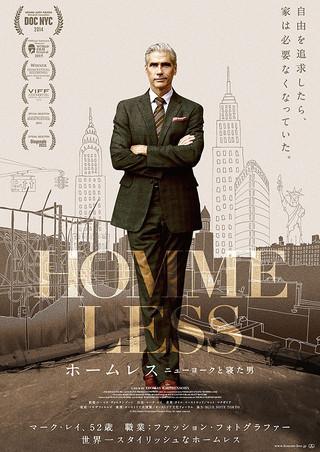 2017年公開予定の映画『ホームレス ニューヨークと寝た男』の画像