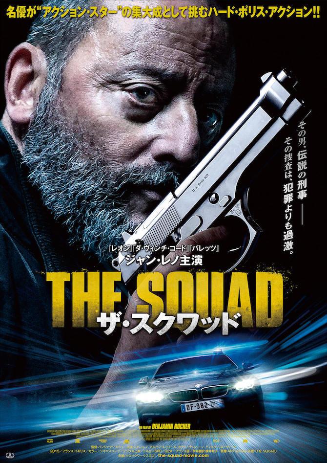 2017年公開予定の映画『ザ・スクワッド』の画像