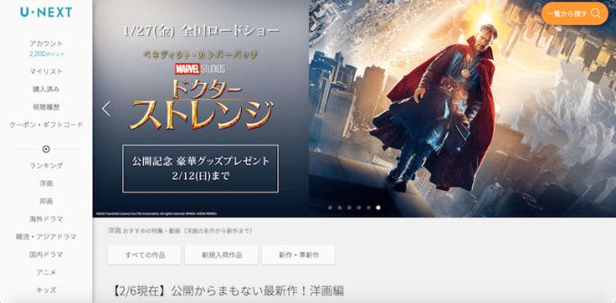 動画配信サービス『U-NEXT』の公式サイトの画像