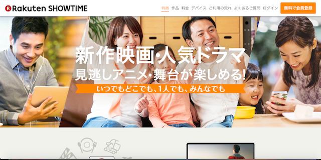 動画配信サービス『楽天SHOWTIME(ショウタイム)』の公式サイトの画像