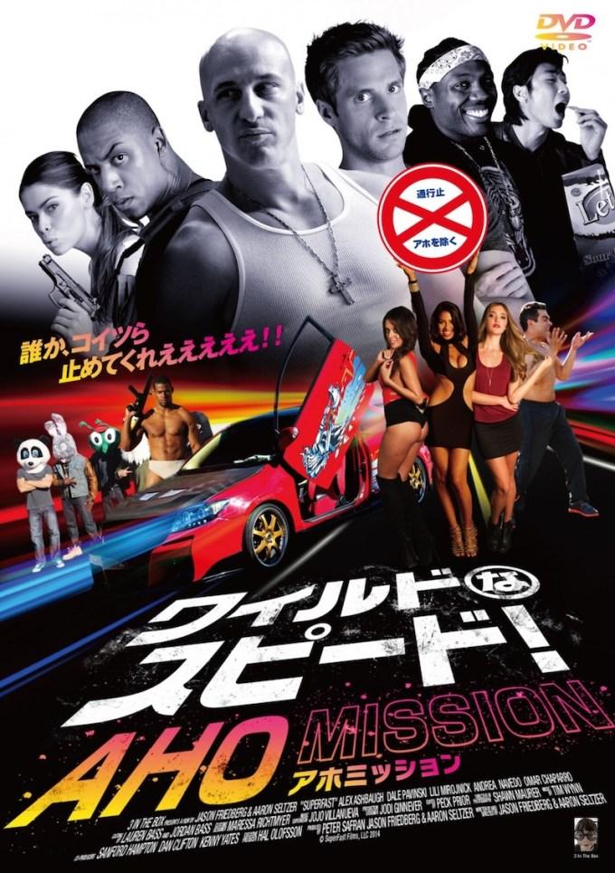 ワイルド・スピードのパロディ映画『ワイルドなスピード! AHO MISSION』の登場人物と画像