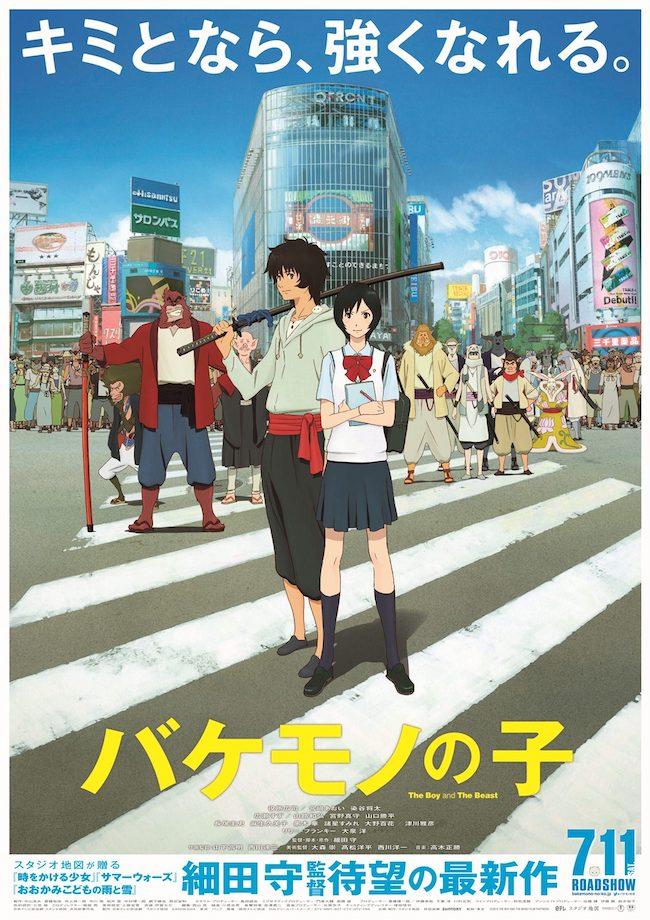 細田守監督アニメ映画作品『バケモノの子』の登場人物とキャッチコピー画像