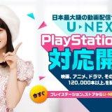 プレステ4(PS4)で映画・ドラマを観ることができるサイト・U-NEXT
