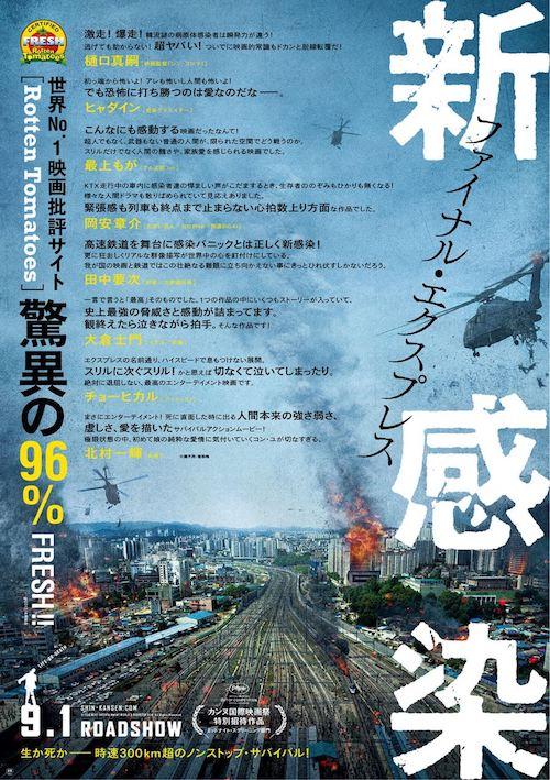 映画『新感染』のポスター画像
