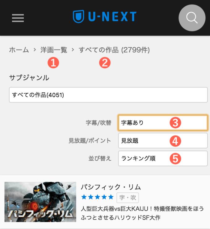 U-NEXTの絞りこみ検索画面