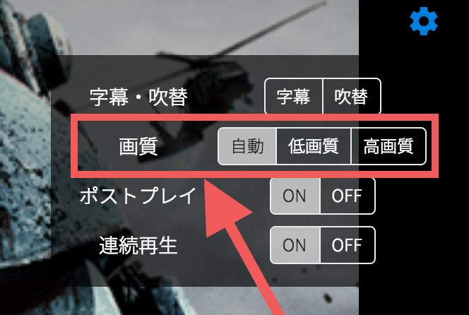 U-NEXTで画質を切り替える方法