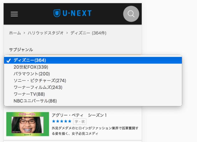 UNEXTのスタジオ別検索画面