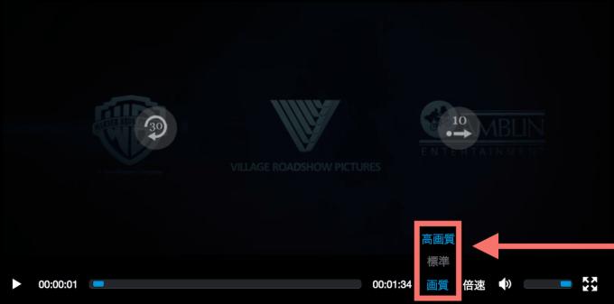 ビデオマーケットで画質を切り替える方法(パソコン)