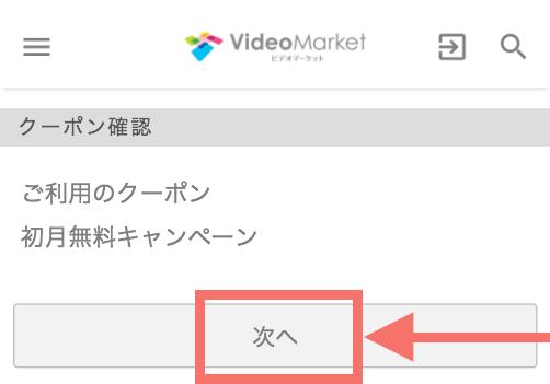 ビデオマーケットのスマホ登録画面その3