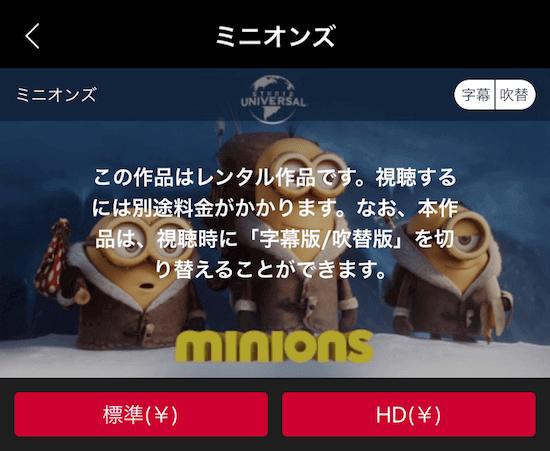 iPhoneアプリでdTVの有料レンタルをする方法1