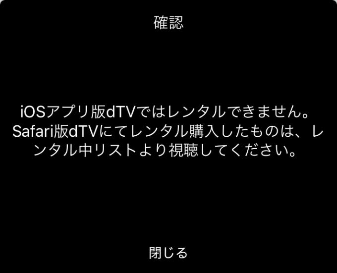 iPhoneアプリでdTVの有料レンタルをする方法2