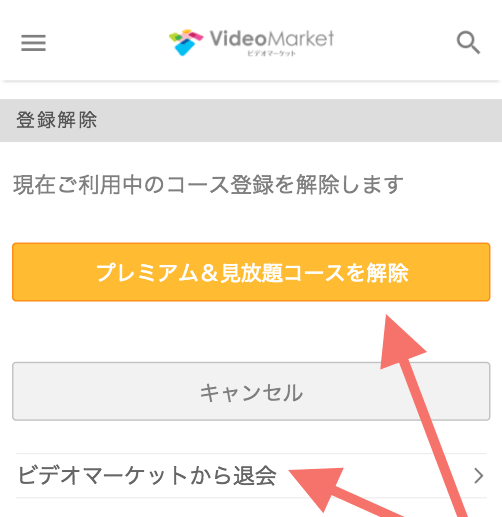 ビデオマーケットの解約/退会方法
