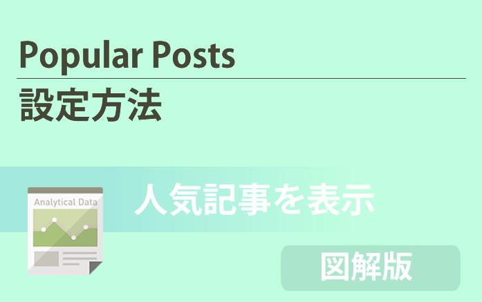 Popular-Posts設定方法
