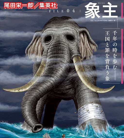 【ワンピース】ズニーシャの「正體」は古代兵器と判明!?【ゾウ】【象主】【モコモ公國】【飼い主はラフテル】 | ドル漫