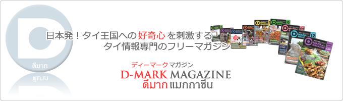 D-MARK MAGAZINE - タイ情報専門のフリーマガジン -