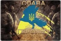 герої України