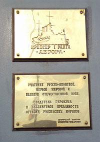 Памятная медная табличка на боевой рубке крейсера.