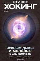 Hoking_S.__Chernye_dyry_i_molodye_vselennye