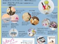 8/22~24『自分だけの夏アイテム!』SUMMER in 大丸アネックス