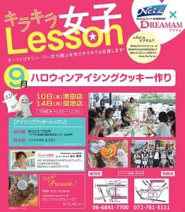 ネッツトヨタ 様|キラキラ女子★Lesson|ドリマム