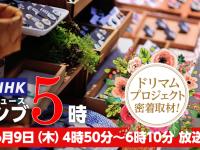NHK「ニュースシブ5時」に出演します!