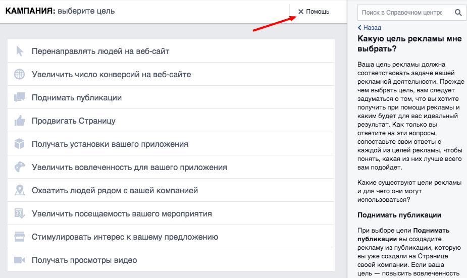 Пройти реєстрацію на Фейсбуці і створити обліковий запис